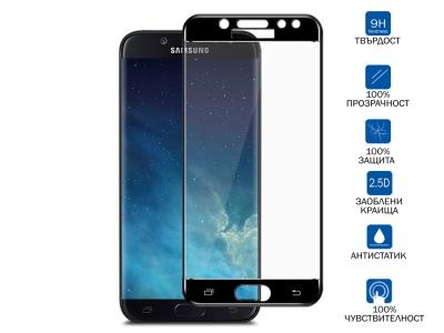 Стъклен Протектор IMAK Full Curved за Samsung Galaxy J5 2017 J530 , Черен