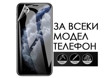 Хидрогел протектори за ВСЕКИ МОДЕЛ ТЕЛЕФОН