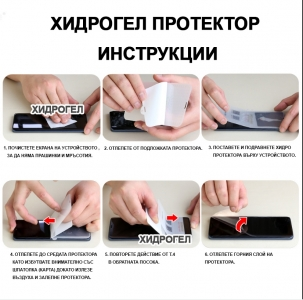 Хидрогел протектори за ВСЕКИ МОДЕЛ камера на телефон и часовник