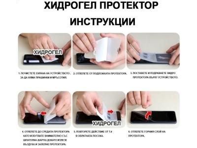 Хидрогел за гърба на iPhone XS