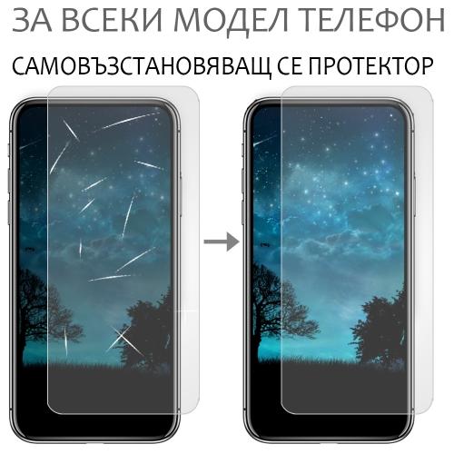 Хидрогел протектори (BSK) самовъзстановяващ Anti- Shok за всеки телефон