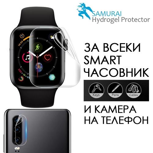 Хидрогел протектори SAMURAI  за камера / за часовник