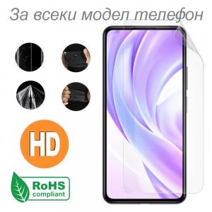 Хидрогел протектор RoHS HD TPUза всеки телефон