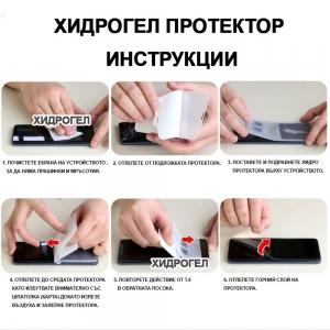 Хидрогел протектор за Xiaomi Redmi Note 8 Pro, half cover